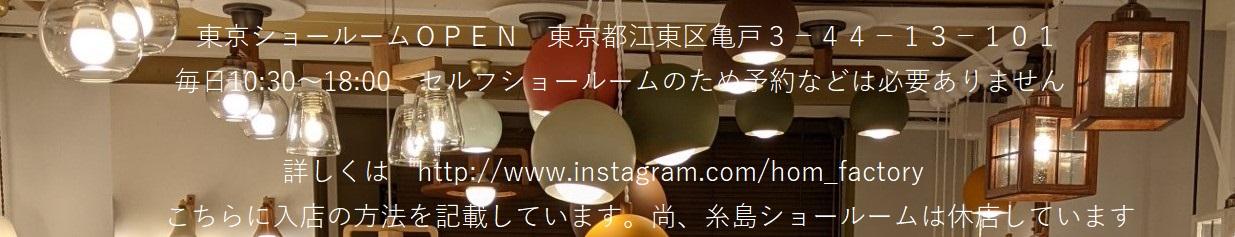 オリジナルインテリア照明 HOM  -おしゃれなペンダントライト・おしゃれなインテリア照明揃ってます。