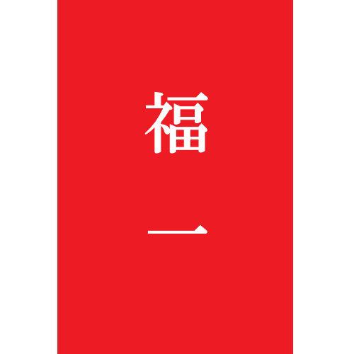 【福一】有田焼宝金セット