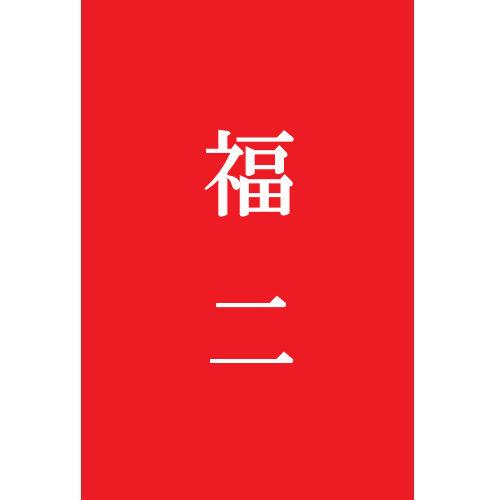 【福二】祝いセット