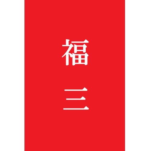 【福三】鍋パーティーセット壱