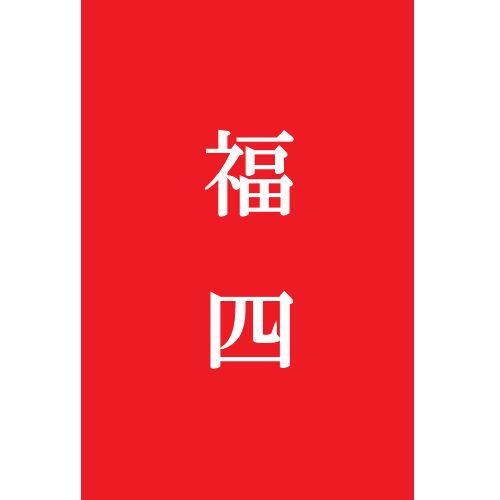 【福四】鍋パーティーセット弐