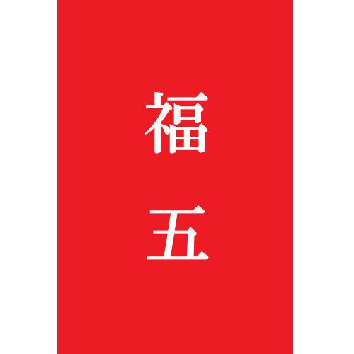【福五】清水焼松梅セット