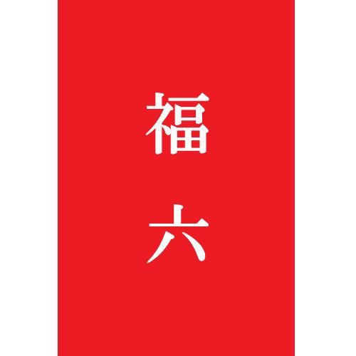 【福六】お屠蘇セット