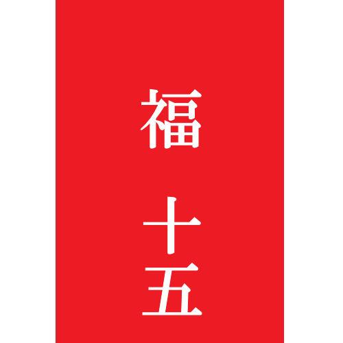 【福十五】即席鍋パセット