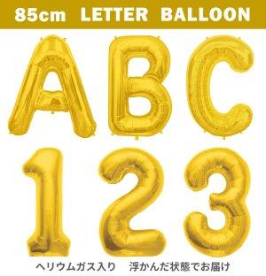 【バルーン】レターバルーン 90cm ゴールド【ヘリウムガス入り】