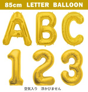 【バルーン】レターバルーン 90cm ゴールド【ヘリウムガス無し】