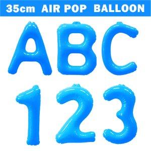 【バルーン】エアポップ バルーン ブルー