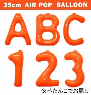 【バルーン】エアポップ バルーン オレンジ