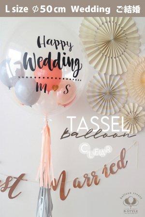 【バルーン】クリアタッセル(フリンジ)バルーン Lサイズ 50cm wedding ウェディング 結婚式