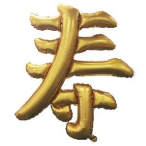 【バルーン】漢字レターバルーン「寿」【膨らんでいない状態】
