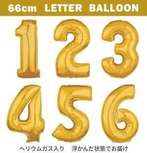 【バルーン】レターバルーン 66cm ゴールド【ヘリウムガス入り】