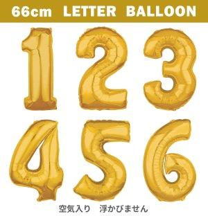 【バルーン】レターバルーン 66cm ゴールド【ヘリウムガス無し】