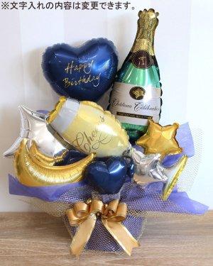 【バルーン】シャンパン&ボトルミッドナイトブルーアレンジ(名入れ・文字入り)