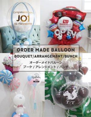 【オーダーメイドバルーン】ブーケ / アレンジメント / バンチ
