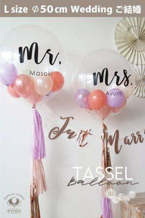 【バルーン】クリアタッセル(フリンジ)バルーン Lサイズ 50cm 2球セット Mr.&Mrs wedding ウェディング 結婚式