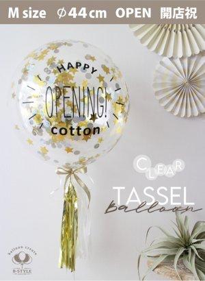 【バルーン】クリアタッセル(フリンジ)バルーン Mサイズ 44cm OPEN オープン 開店祝