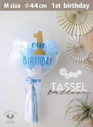 【バルーン】クリアタッセル(フリンジ)バルーン Mサイズ 44cm  1st BIRTHDAY バースデー 1歳 お誕生日