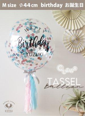 【バルーン】クリアタッセル(フリンジ)バルーン Mサイズ 44cm BIRTHDAY バースデー お誕生日