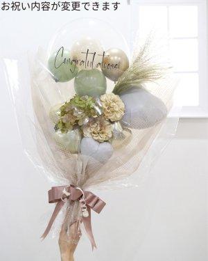 【バルーン】バブルバルーン&フラワーバンチ オリーブベージュ(花束タイプ)(名入れ・文字入り)