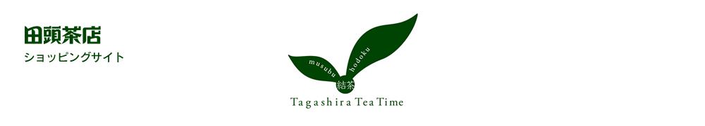 日本茶のティーバッグ、抹茶の通販【田頭茶店】