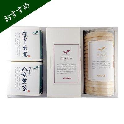 最中種/小豆あん/深蒸し煎茶/八女煎茶 ギフト M4-25B