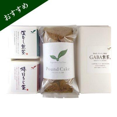 GABA煎茶/深蒸し煎茶/棒ほうじ茶/パウンドケーキ ギフト G4-37A