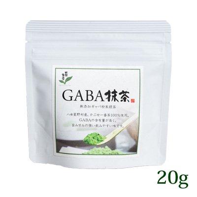 GABA抹茶 袋入り20g レターパック対応パッケージ送料込み