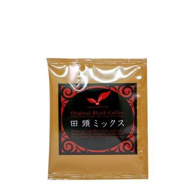 田頭ミックス ドリップパックコーヒー(中挽き)