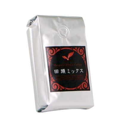 田頭ミックス 250g(中挽き)
