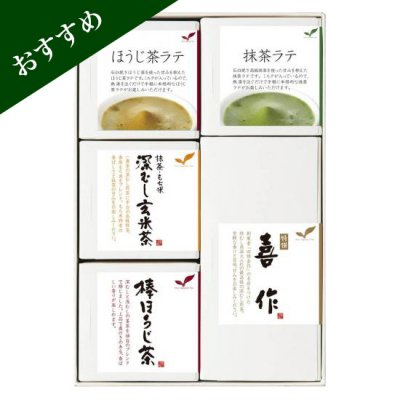 ほうじ茶ラテ/棒ほうじ茶/抹茶玄米茶/抹茶ラテ/喜作 ギフト B-460A