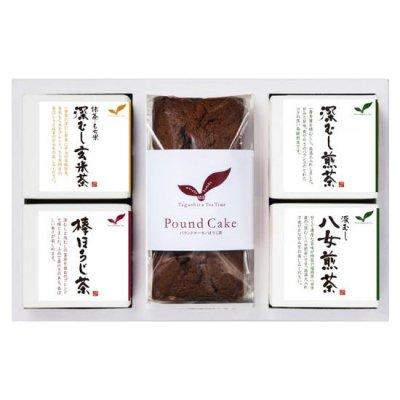 抹茶玄米茶/深むし煎茶/八女煎茶/棒ほうじ茶/ほうじ茶パウンドケーキ ギフト T3-350F