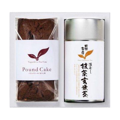 ほうじ茶パウンドケーキ/抹茶玄米茶 ギフト T2-265D