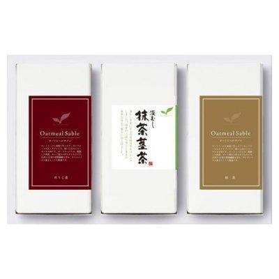 ほうじ茶サブレ/プレーンサブレ/抹茶茎茶 ギフト T3-230M