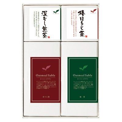 棒ほうじ茶/ほうじ茶サブレ/深むし煎茶/抹茶サブレ ギフト B-230C