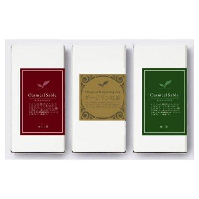 ほうじ茶サブレ/ダージリン紅茶/抹茶サブレ ギフト T3-180P