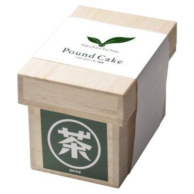抹茶パウンドケーキ(茶箱入り) ギフト C-170