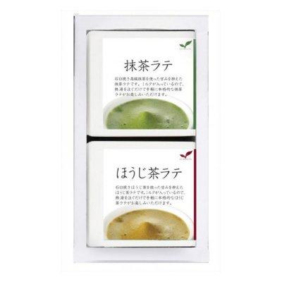 抹茶ラテ/ほうじ茶ラテ ギフト T1-120D