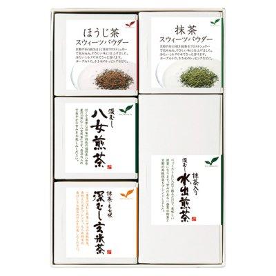 八女煎茶/抹茶玄米茶/ほうじ茶スウィーツパウダー/抹茶スウィーツパウダー/水出し煎茶 ギフト B-280E