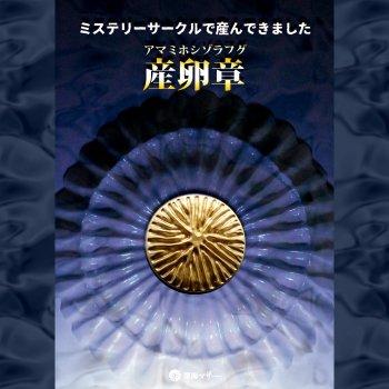 産卵章【アマミホシゾラフグ産卵床ピンバッジ】