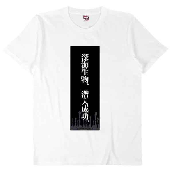 深海生物、潜入成功。Tシャツ(深海マザー通販業務モチーフ)|送料無料