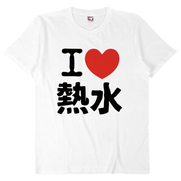 I LOVE 熱水 Tシャツ|送料無料