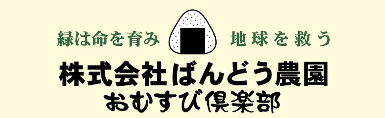 山形県鶴岡市の美味しいお米 ばんどう農園 おむすび倶楽部