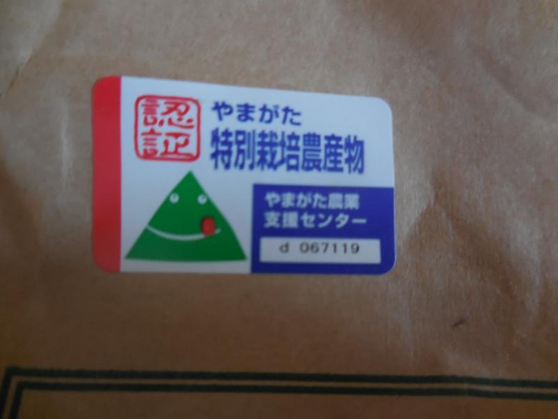 平成28年山形県鶴岡産 特別栽培米 コシヒカリ  玄米  10kg