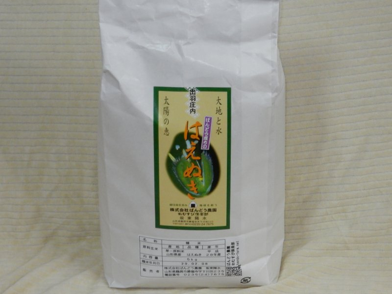 平成28年山形県鶴岡産 特別栽培米 はえぬき 白米  5kg