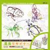 キット:昆虫デザイナー
