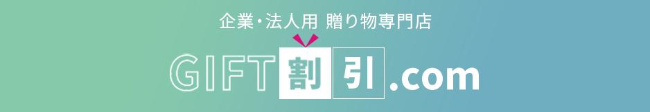 ギフト割引ドットコム  【激安・卸値販売・最大50%OFF】