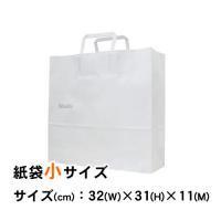 ギフトバッグ(紙袋) シンプル サイズ:小 (幅32×高さ31×マチ幅11cm)