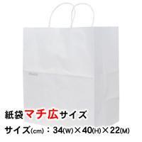 ギフトバッグ(紙袋) シンプル  サイズ:マチ広 (幅34×高さ40×マチ幅22cm)