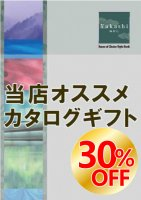 当店オススメカタログギフト 7800円コース