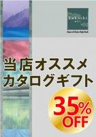当店オススメカタログギフト 50800円コース【送料無料】